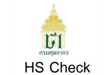 HS check